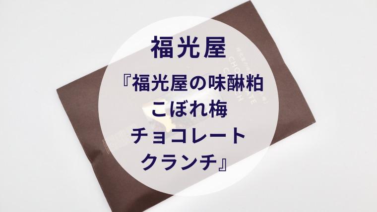 [amazake sweets]fukumitsuya[fukumitsuya no mirinkasu koboreume chokoretokuranchi](eyecach)