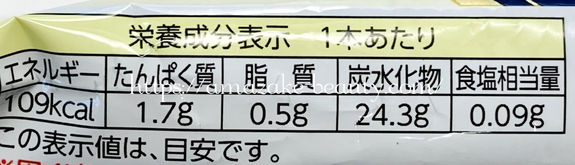 [amazake sweets]imuraya[amazake azukiba](nutrition information)