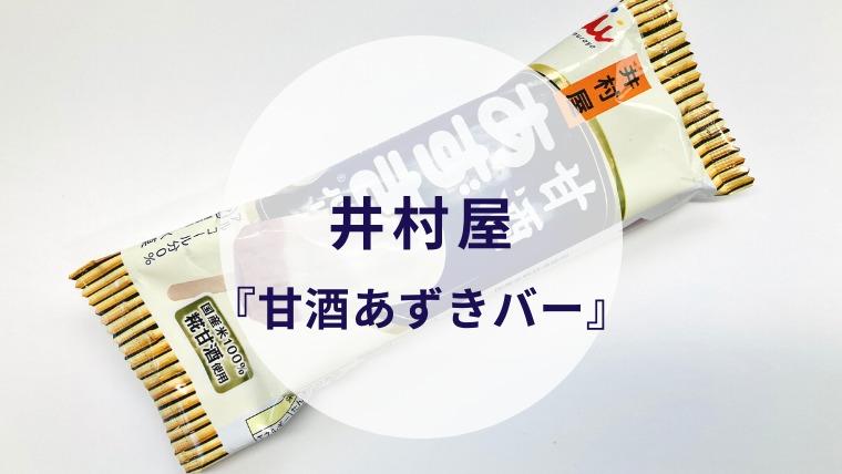 [amazake sweets]imuraya[amazake azukiba](eyecach)