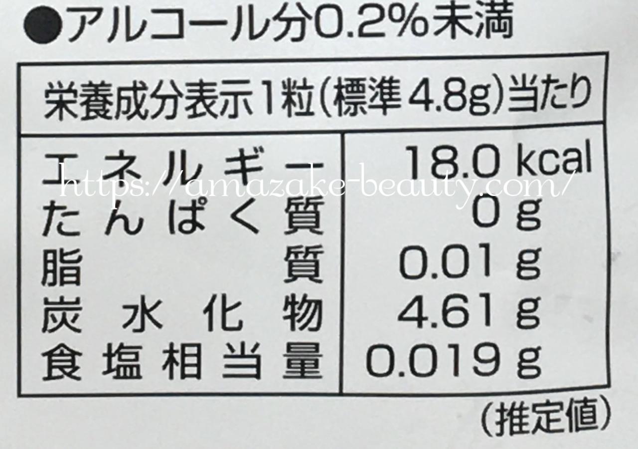 [amazake sweets]kabaya shokuhin[amazake kyandei](nutrition information)