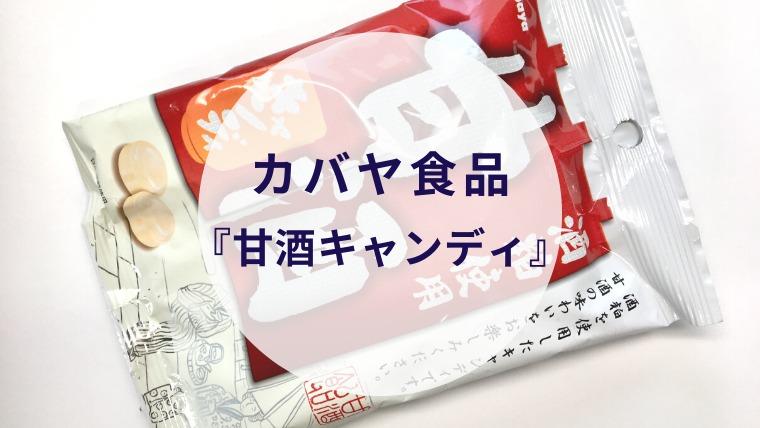 [amazake sweets]kabaya shokuhin[amazake kyandei][amazake sweets]kabaya shokuhin[amazake kyandei](eyecach)