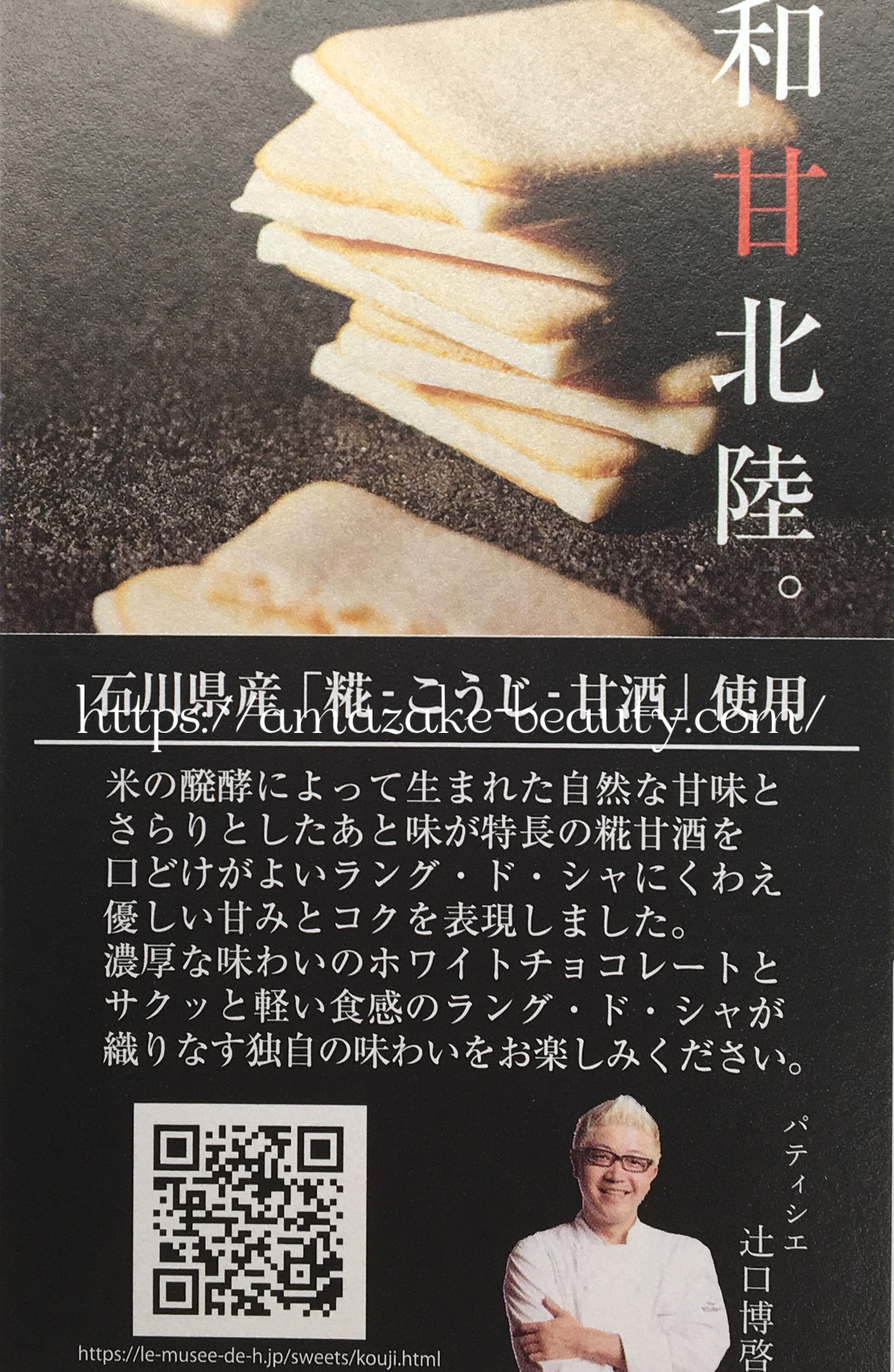 [amazake sweets]ru myuze do asshu[koji rangudosha](description)