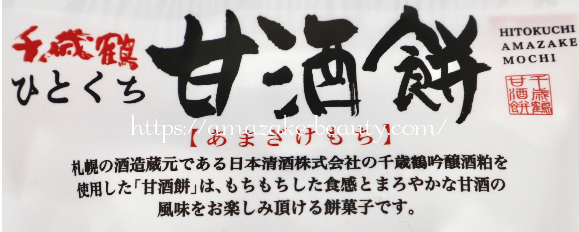 [amazake sweets]tengudou[hitokuchi amazake mochi](description)