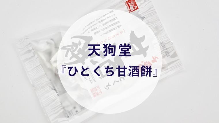 [amazake sweets]tengudou[hitokuchi amazake mochi](eyecach)