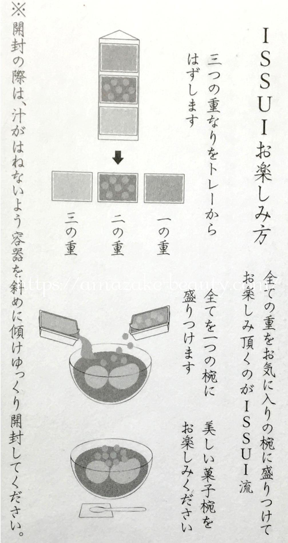 [amazake sweets]issui[amazake purin fuwafuwa mochi zoe](description)