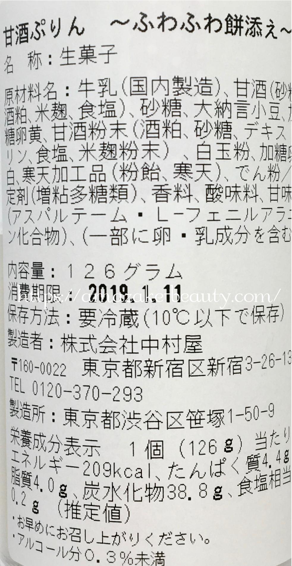[amazake sweets]issui[amazake purin fuwafuwa mochi zoe](product description)