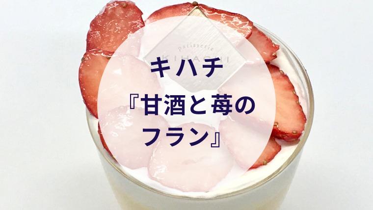 [amazake sweets]kihachi[amazake to ichigo no furan](eyecach)