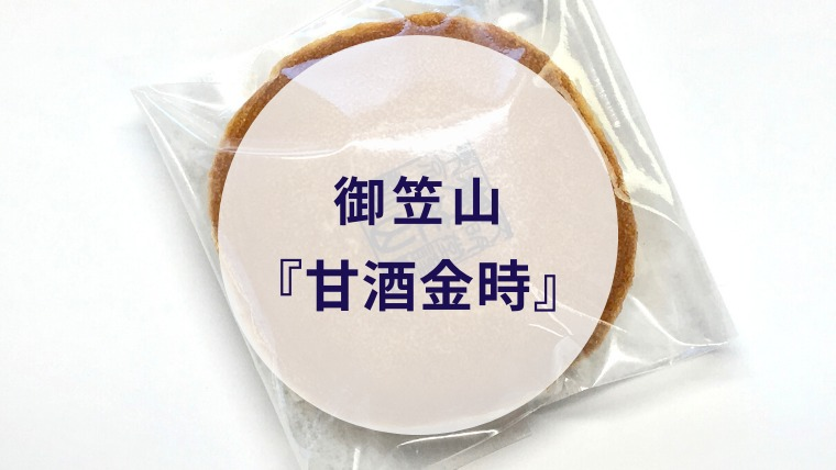 [amazake sweets]mikasayama[amazake kintoki](eyecach)