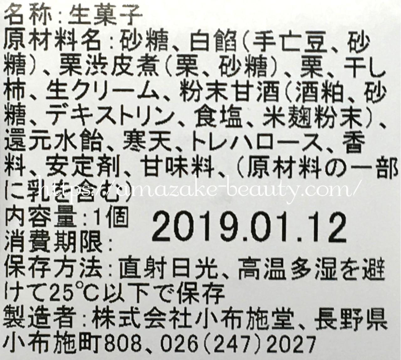 [amazake sweets]obusedo[amazake yokan to kuri yokan](product description)