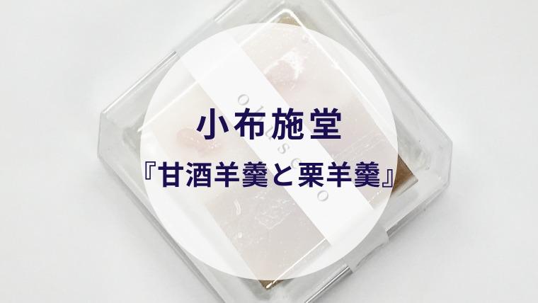 [amazake sweets]obusedo[amazake yokan to kuri yokan](eyecach)
