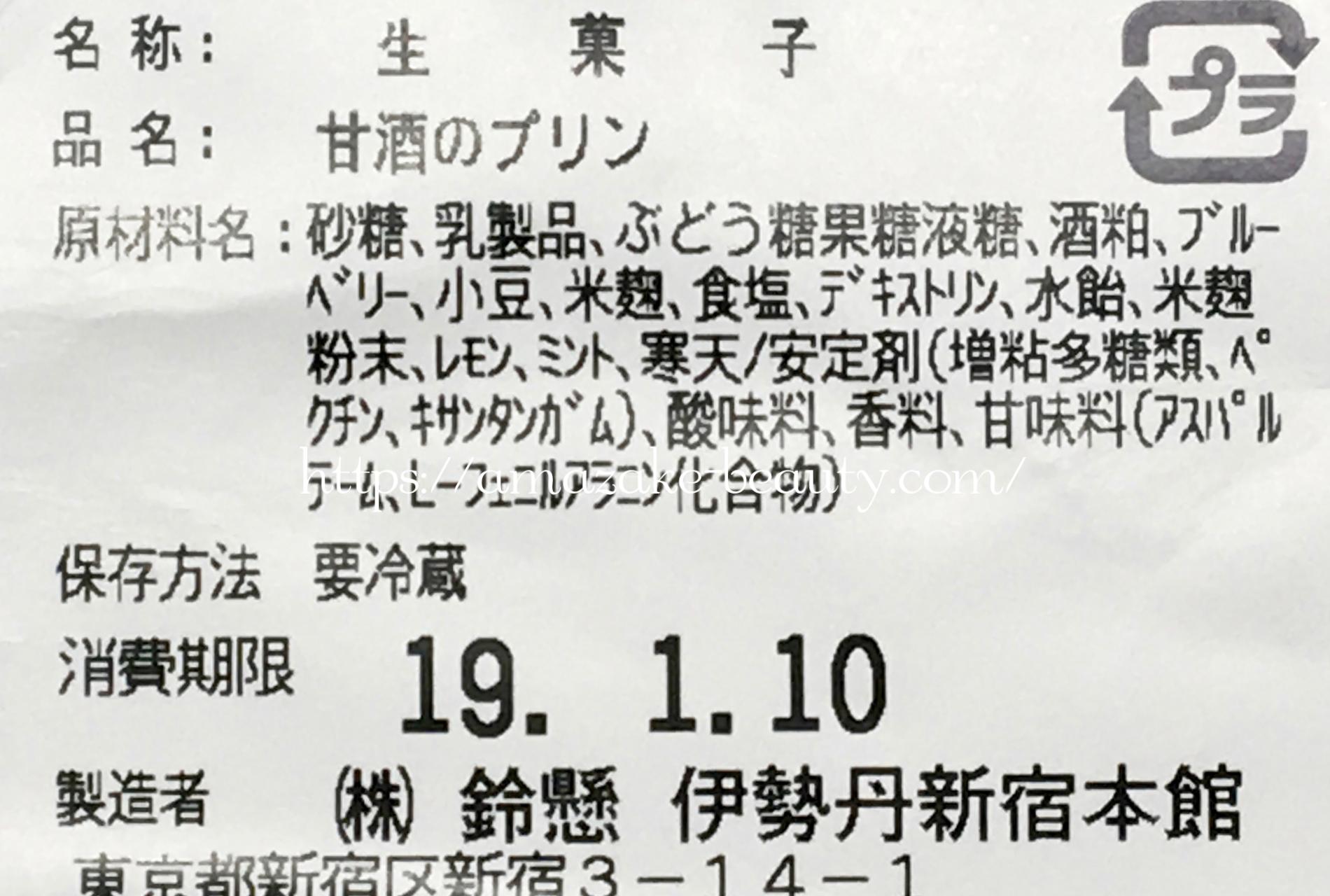 [amazake sweets]suzukake[amazake no purin](product description)