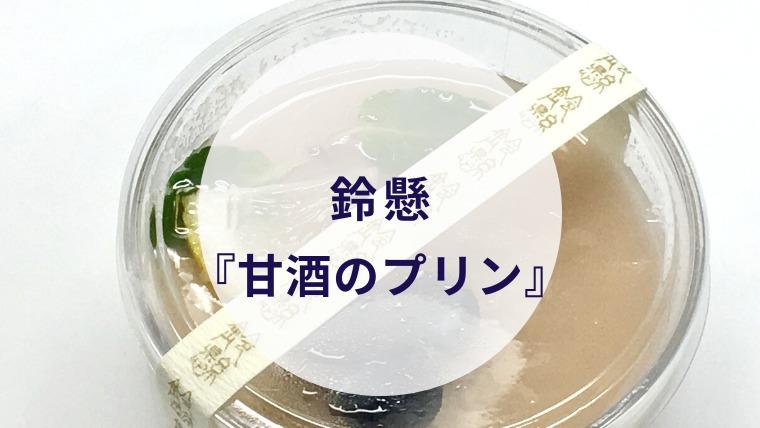 [amazake sweets]suzukake[amazake no purin](eyecach)