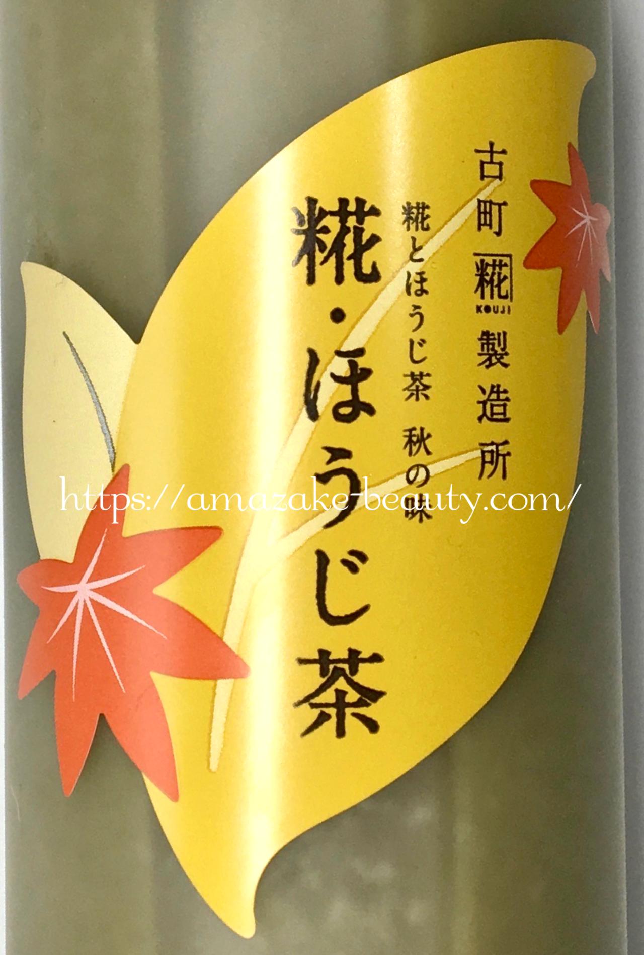 [amazake]furumachikojiseizosho[koji・hojicha](design)