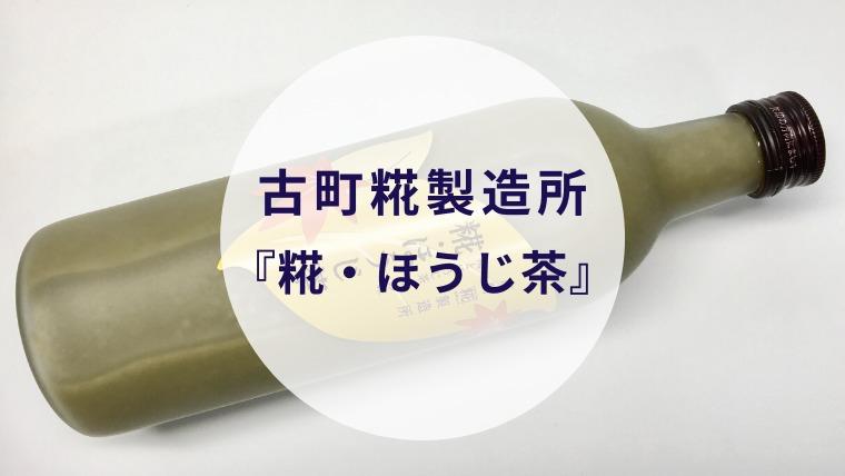 [amazake]furumachikojiseizosho[koji・hojicha](eyecach)