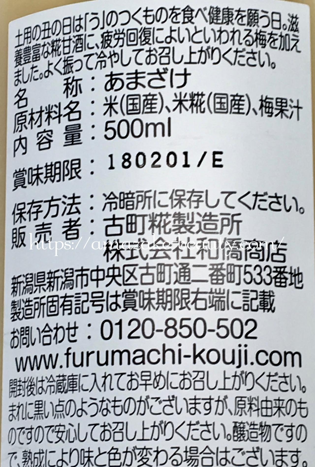 [amazake]furumachikoujiseizosho[ume koji](product description)