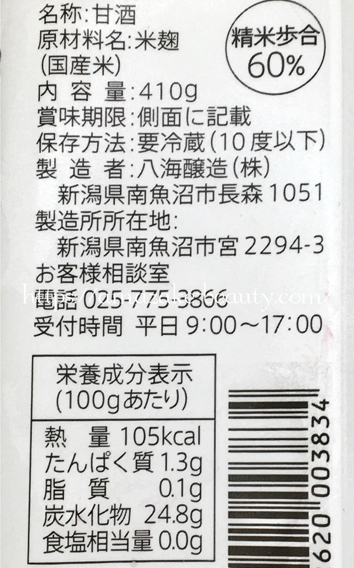 [amazake]hakkaisan[koji dakede tsukutta amasake](product description)