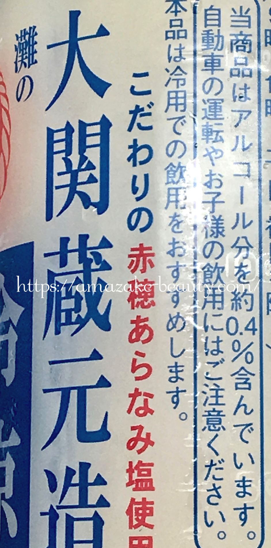 [amazake]ozeki[reiryo amazake](description)
