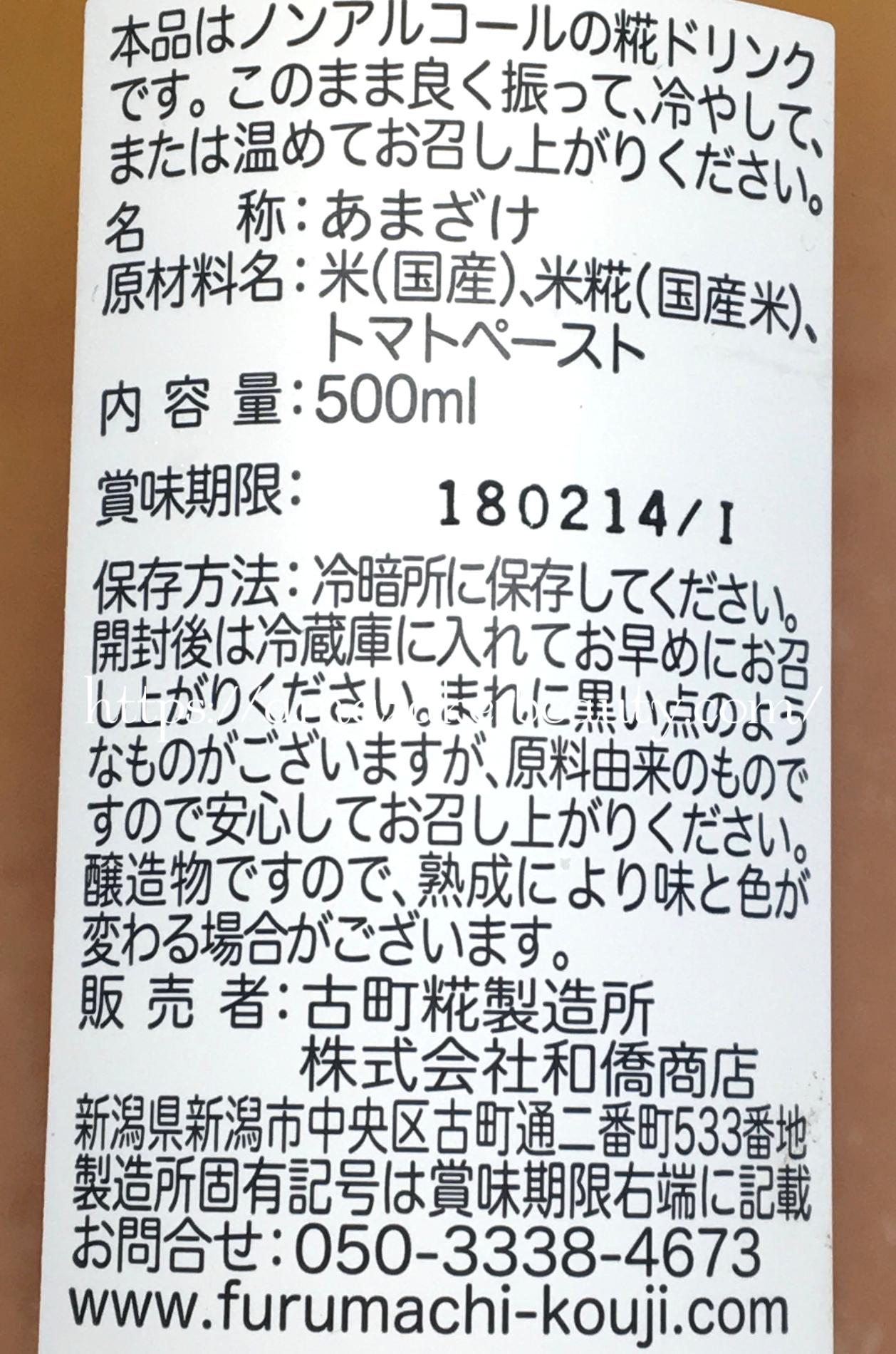 [amazake]furumachikojiseizosho[natsu kojii・tomato](product description)