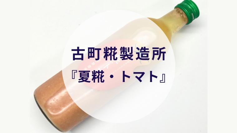 [amazake]furumachikojiseizosho[natsu kojii・tomato](eyecatch)