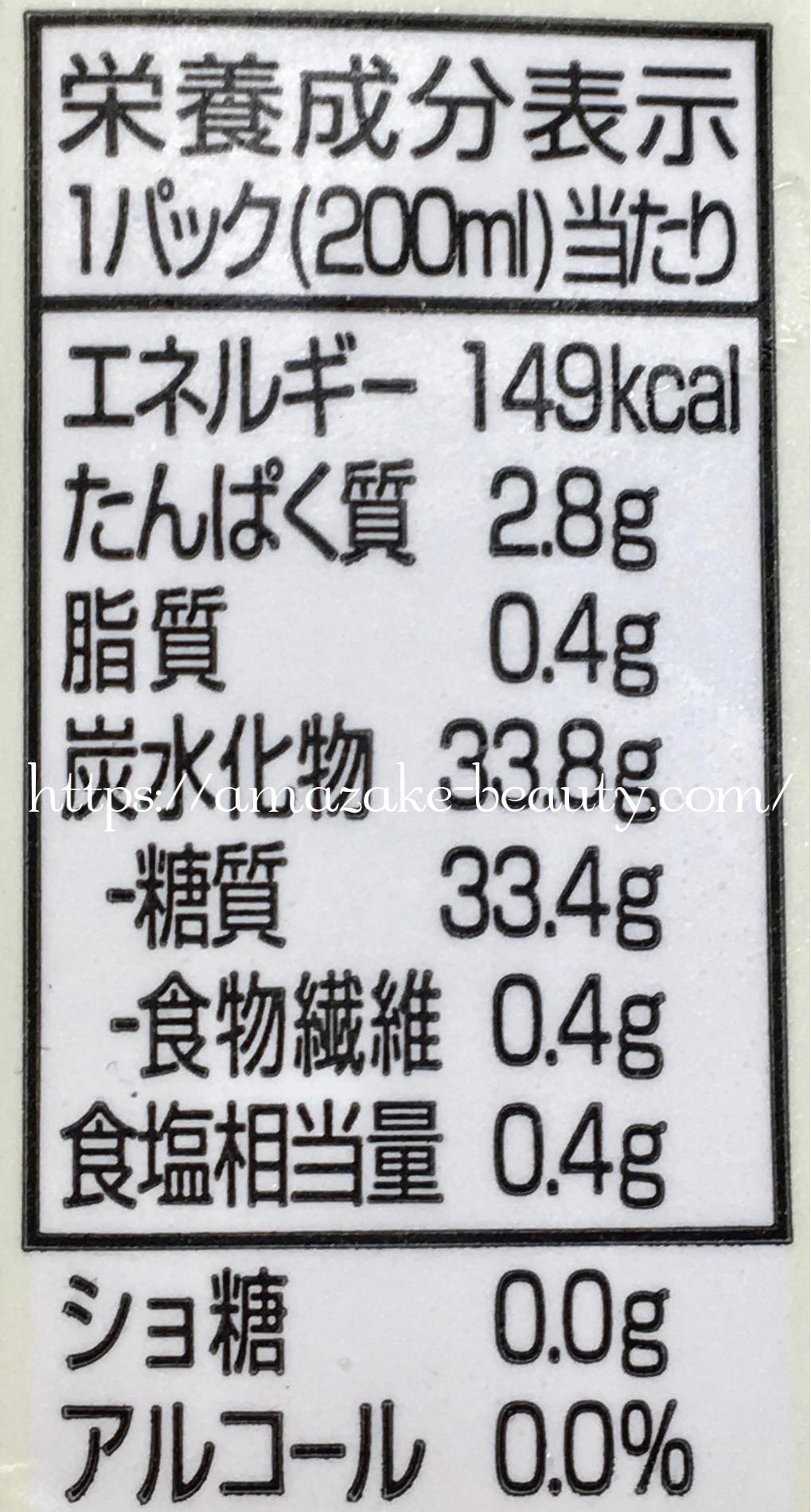 ([amazake]marusanai[amazake]nutrition information)