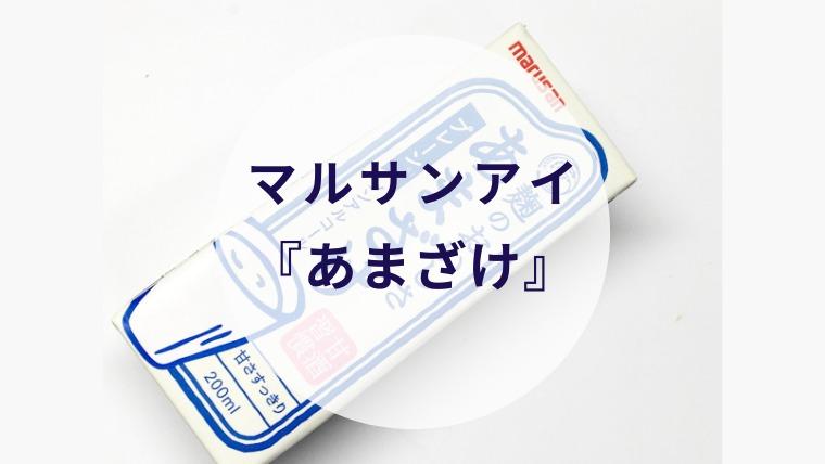 [amazake]marusanai[amazake](eyecach)
