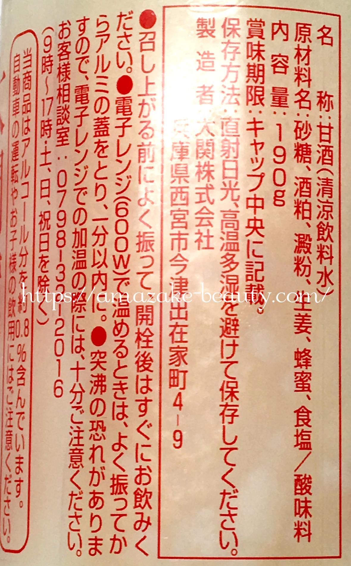 [amazake]ozeki[amazake](product description)